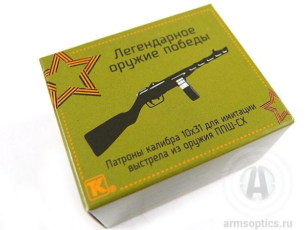 Патрон 10х31 (шумовой) для пистолета ТТ-СХ
