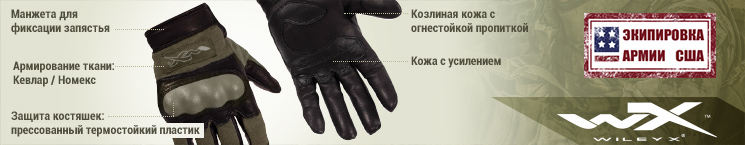 Wiley X тактические перчатки баннер